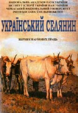 Ukrainian Peasant